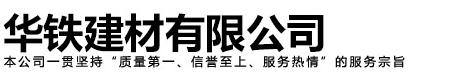 杭州�A�F建材有限公司