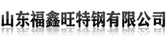 山东福鑫旺特钢有限公司