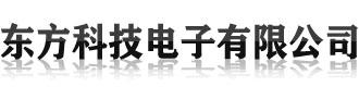 东方科技电子有限公司