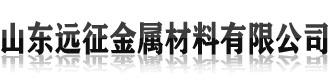 山东远征金属材料有限公司