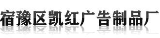 宿豫区凯红广告制品厂