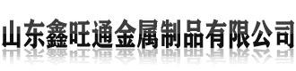 山东鑫旺通金属制品有限公司