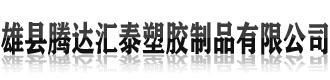 雄县腾达汇泰塑胶制品有限公司