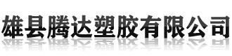 雄县腾达塑胶邦尼彩票
