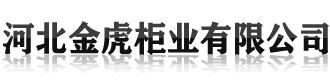 河北金虎柜业有限公司