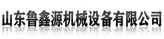 山东鲁鑫源机械设备有限公司
