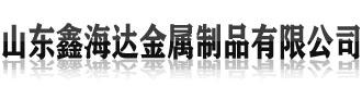 山东鑫海达金属制品有限公司