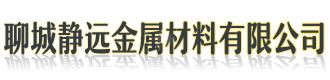 聊城静远金属材料有限公司2