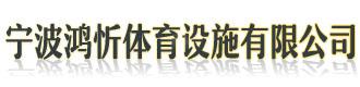 宁波鸿忻体育设施有限公司