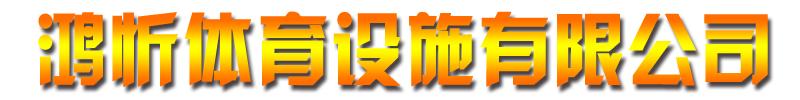 宁波康利建设有限公司