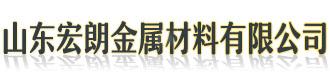 山东宏朗金属材料有限公司