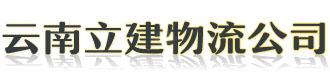 云南立建物流公司