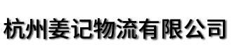 杭州姜记物流有限公司