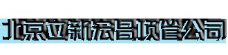 北京立新宏昌顶管公司