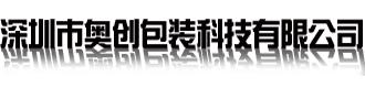 深圳市奥创包装科技有限公司