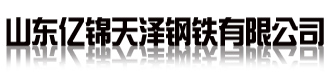 山东亿锦天泽钢铁有限公司