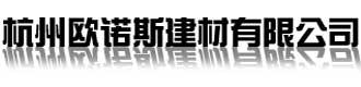 杭州欧诺斯建材有限公司