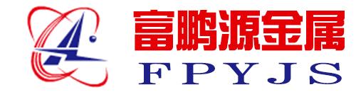 天津富鹏源金属材料有限公司