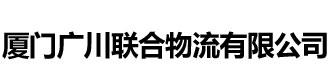 厦门广川联合物流有限公司