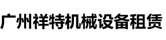 广州祥特机械设备租赁有限公司