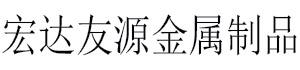 聊城宏达友源金属材料有限公司