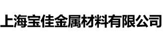 上海宝佳金属材料邦尼彩票