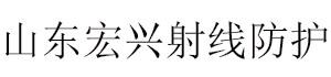 山东宏兴射线防护工程有限公司