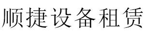 广州顺捷机械设备租赁有限公司