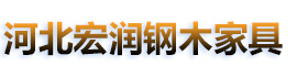 河北宏润钢木家具有限公司