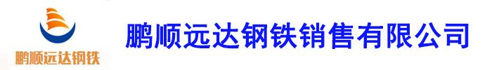 天津鹏顺远达钢铁销售有限公司