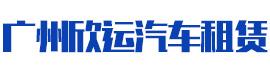 广州欣运汽车租赁有限公司