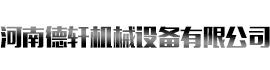 延安河南德轩机械设备有限公司