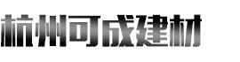 杭州可成建材科技有限公司