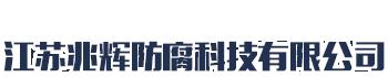 江苏兆辉防腐科技有限公司