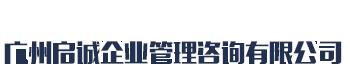 广州启诚企业管理咨询邦尼彩票