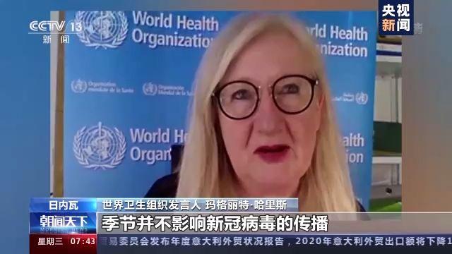 世界衛生組織發言人瑪格麗特·哈里斯表示新冠病毒傳播不受季節影響
