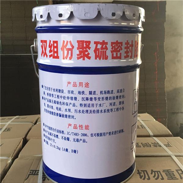 双组份聚硫密封胶厂家直销质量保证