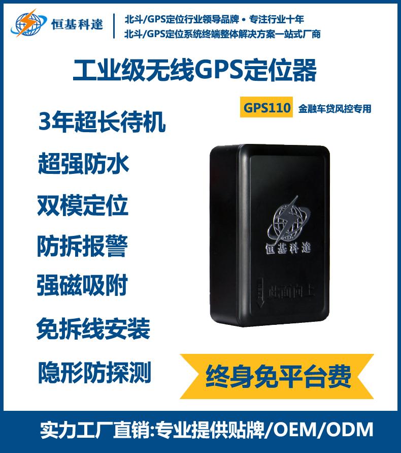 免安装无线GPS定位器