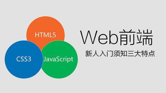 哈尔滨html5程序学习班哪家好