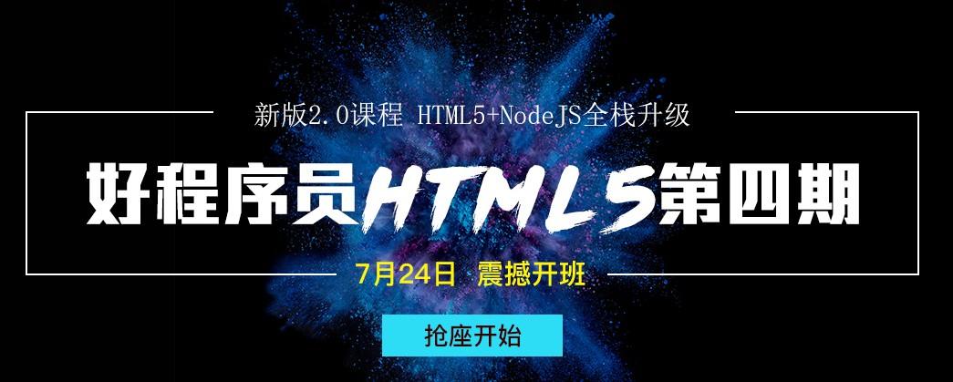 哈尔滨html5基础知识要掌握哪些内容