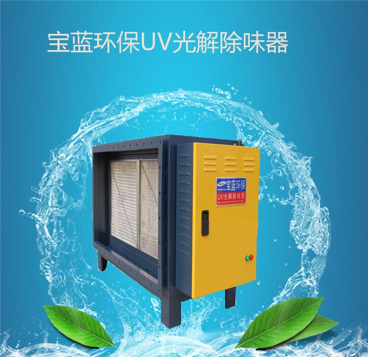 UV光解除味器 工厂光解除味器