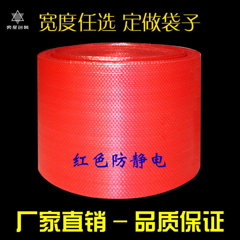 红色气泡袋 防静电气泡袋 印刷气泡袋