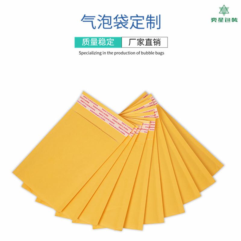 牛皮纸气泡袋 黄色牛皮纸信封袋 汽泡复合防护效果好