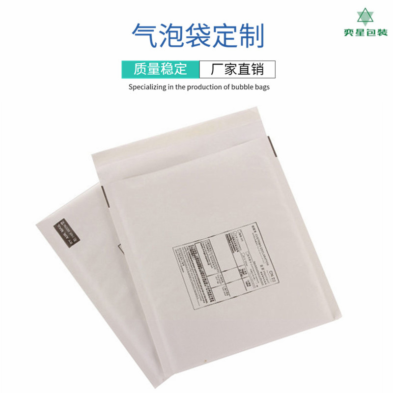 定制印刷牛皮纸气泡袋 奕星包装厂家直销