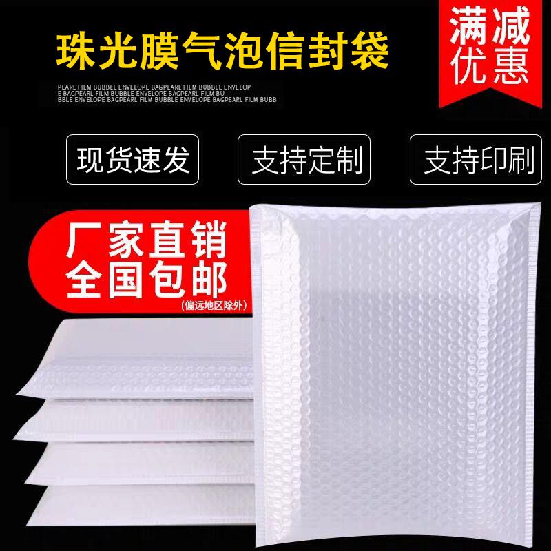 珠光膜气泡袋奕星包装厂家直销 服装新型包装